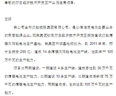 汉能发给亦庄负责部门的信函