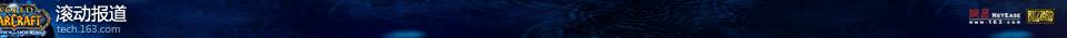 魔兽世界《巫妖王之怒》获批滚动报道