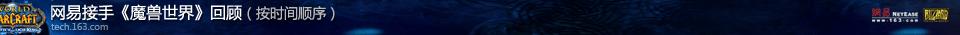 网易接手《魔兽世界》回顾