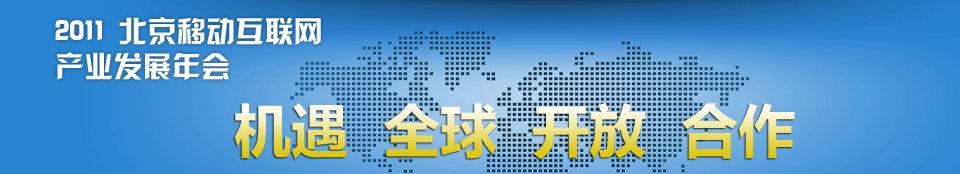 2011 北京移动互联网产业发展年会