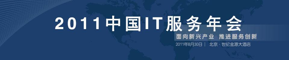 2011中国IT服务年会