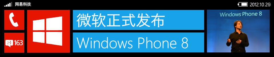 微软发布下一代手机操作系统WP8