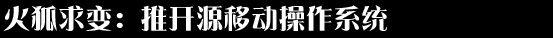 后窗第22期:火狐推开源操作系统