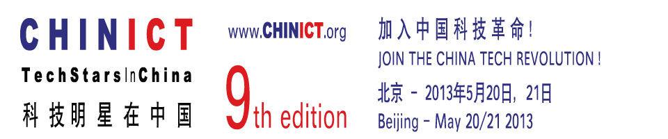 第八届CHINICT科技明星在中国