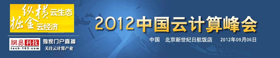 2012中国云计算峰会