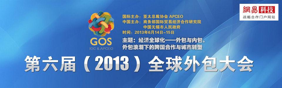 2013中国外包大会