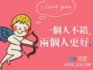 来花田,谈恋爱