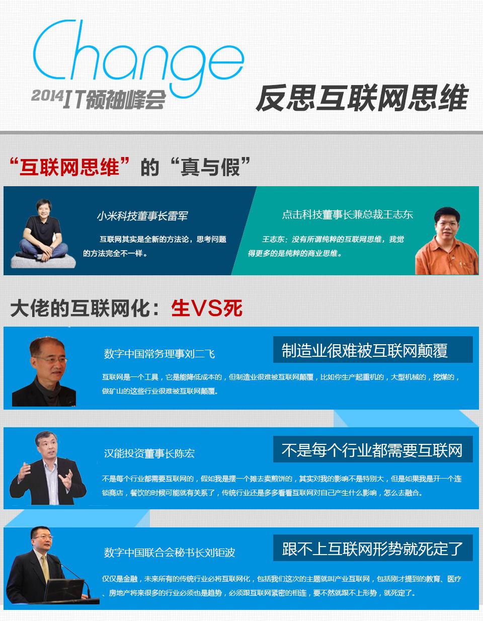 2014年IT领袖峰会