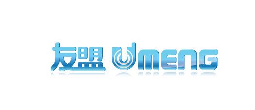 友盟|Umeng|开发者服务平台|移动应用统计