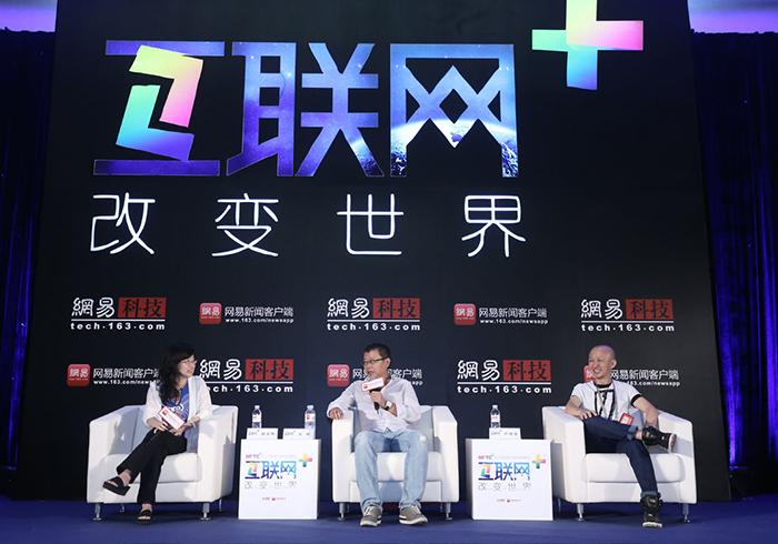 网易未来科技峰会:跨界对话