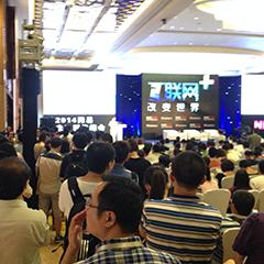 网易未来科技峰会:会议现场