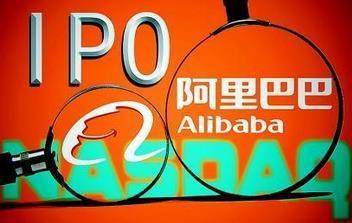 阿里上市|阿里IPO|阿里巴巴上市