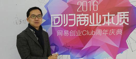网易创业Club周年庆典嘉宾留影