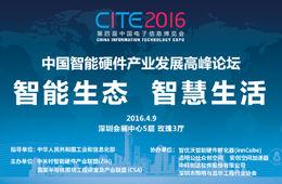 智能生态 智慧生活:智能硬件产业发展高峰论坛