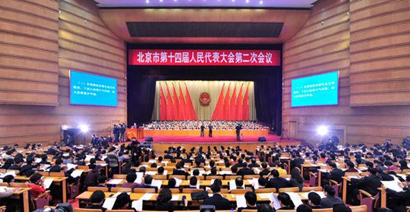 北京市十四届人大二次会议开幕
