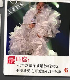 最叫座:《王者归来》赵忠祥披婚纱唱大戏超可爱