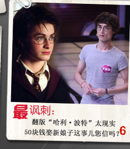 最讽刺:《非常了得》翻版哈利·波特不信50元能娶新娘
