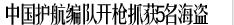 中国护航编队抓获5名海盗