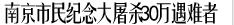 南京各界集会悼念30万同胞遇难