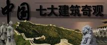 《中国七大建筑奇观》