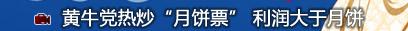 """黄牛党热炒""""月饼票"""" 利润大于月饼"""