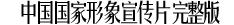 中国国家形象宣传片完整版