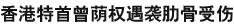 香港特首曾荫权遇袭肋骨受伤