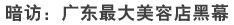 暗访:广东最大美容店黑幕