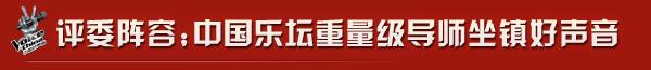 中国好声音本期最精彩