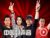 中国好声音导师阵容