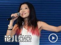 中国好声音花儿朵朵选手发展