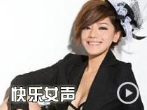 中国好声音快乐女声选手发展