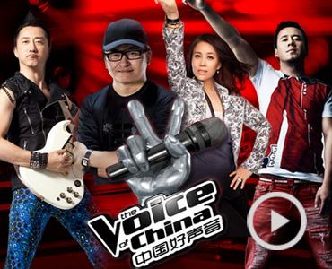 综艺节目视频《中国好声音》全集