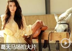 刘翔太太葛天大片 展迷人身材风情万种