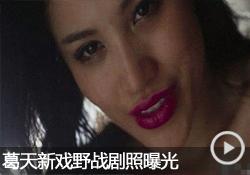 """刘翔妻子曝新片剧照 片方称其戏中""""激情野战"""""""