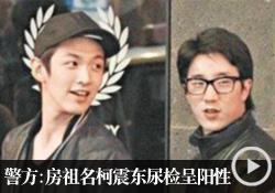 北京警方:房祖名柯震东尿检均呈大麻类阳性