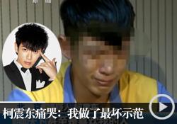 柯震东被捕后痛哭:我做了最坏的示范