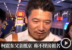 柯震东父亲抵达北京机场 面容憔悴称不怪房祖名