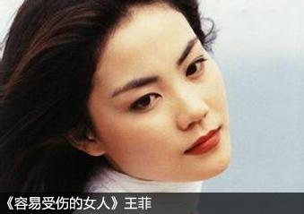 王菲容易受伤的女人