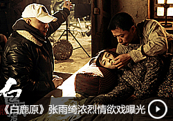 《白鹿原》新制作特辑 张雨绮浓烈情欲戏曝光
