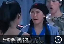 跳出去张雨绮斗舞片段