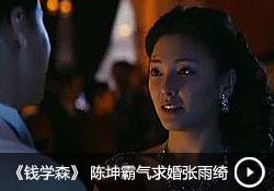 《钱学森》陈坤霸气求婚张雨绮