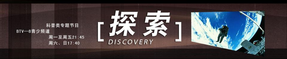探索频道招牌节目_探索 - 电视节目 - 网易视频