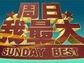 《周日我最大》