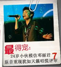 最得宠:《天声王牌》24岁小伙模仿邓丽君惟妙惟肖