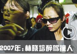 林晓培醉后驾驶撞死邻居后现身道歉并接受惩罚