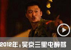 吴京三里屯酒驾被刑拘