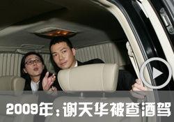 TVB男星谢天华也曾醉驾被罚停牌18个月并罚款