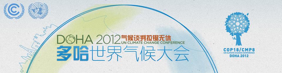 2012多哈气候大会