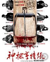 第49届金马奖提名最佳剧情《神探亨特张》